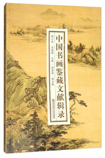 中国书画鉴藏文献辑录