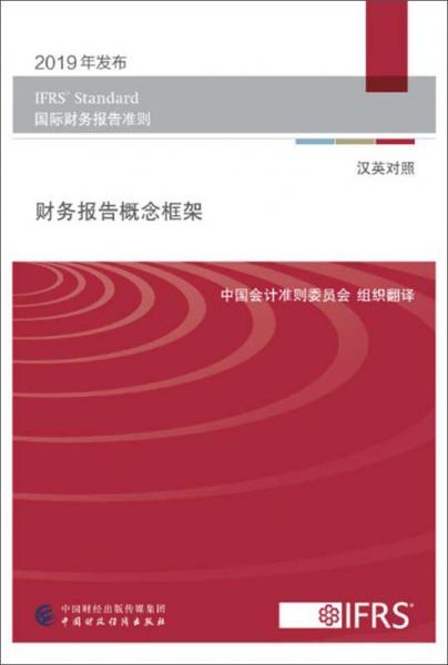 财务报告概念框架(汉英对照)