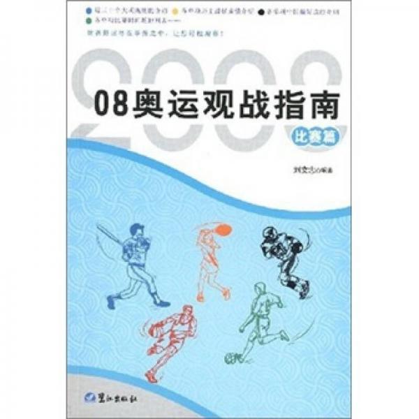 08奥运观战指南(比赛篇)