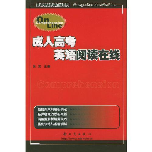 成人高考英语阅读在线——英语考试阅读在线系列