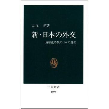新・日本の外交:地球化時代の日本の選択