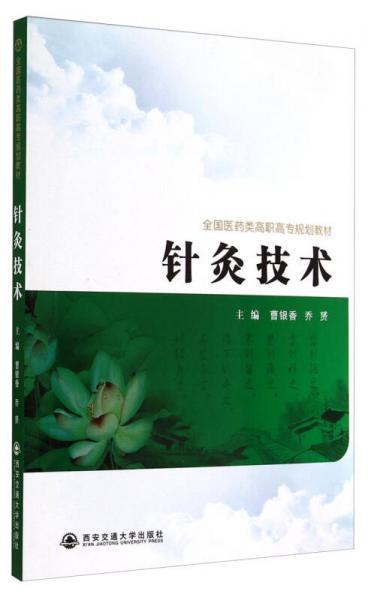 针灸技术/全国医药类高职高专规划教材