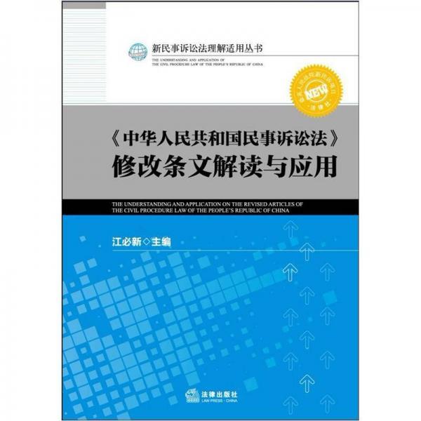 《中华人民共和国民事诉讼法》修改条文解读与应用