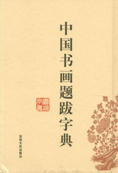 中国书画题跋字典