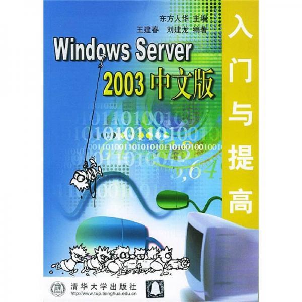 Windows Server 2003中文版入门与提高