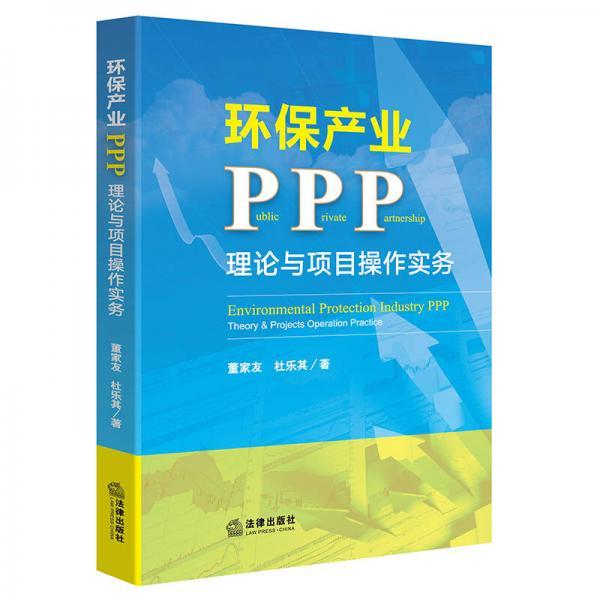 环保产业PPP:理论与项目操作实务