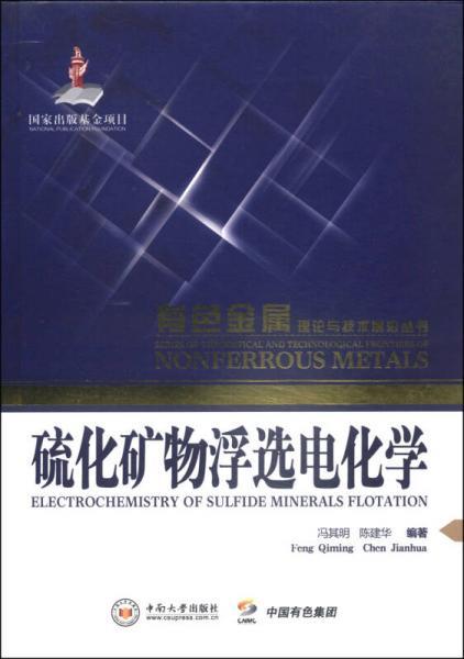 有色金属理论与技术前沿丛书:硫化矿物浮选电化学