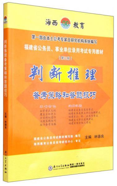 福建省公务员、事业单位录用考试专用教材(第三册):判断推理备考策略和答题技巧