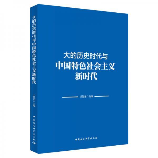 大的历史时代与中国特色社会主义新时代