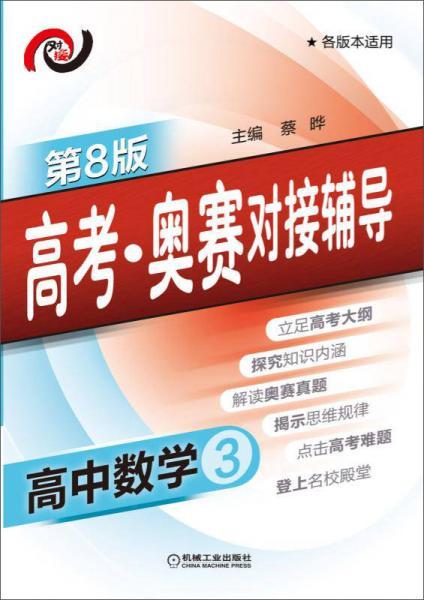 高考·奥赛对接辅导 高中数学3(第8版)