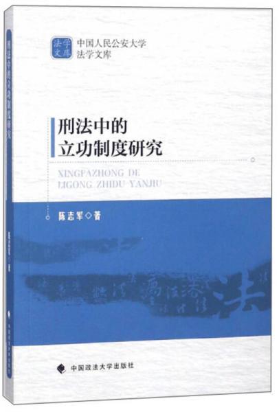 刑法中的立功制度研究/中国人民公安大学法学文库