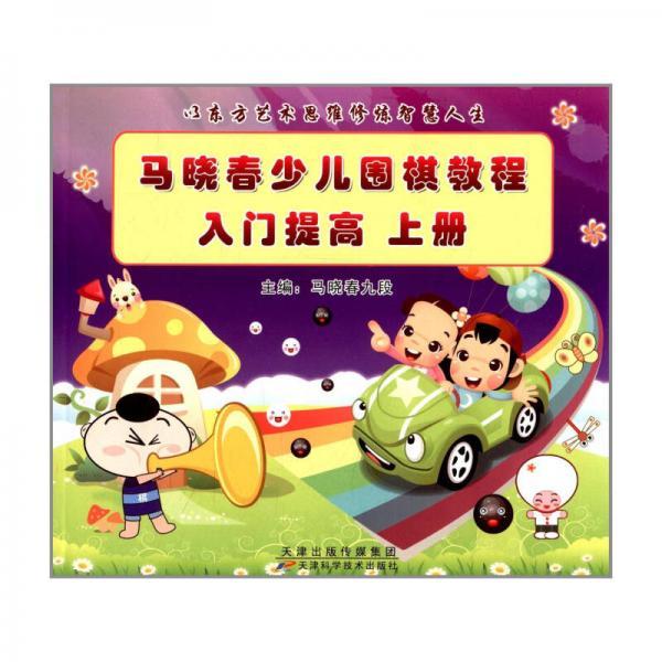 马晓春少儿围棋教程·入门提高(上册)