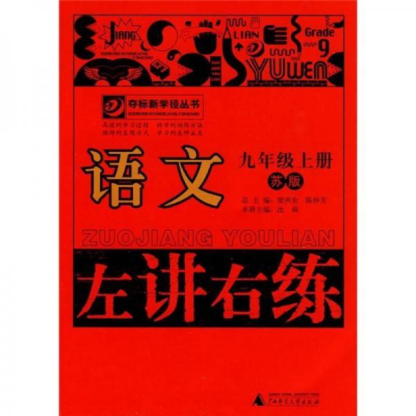 左讲右练:语文(9年级上册)(苏版)