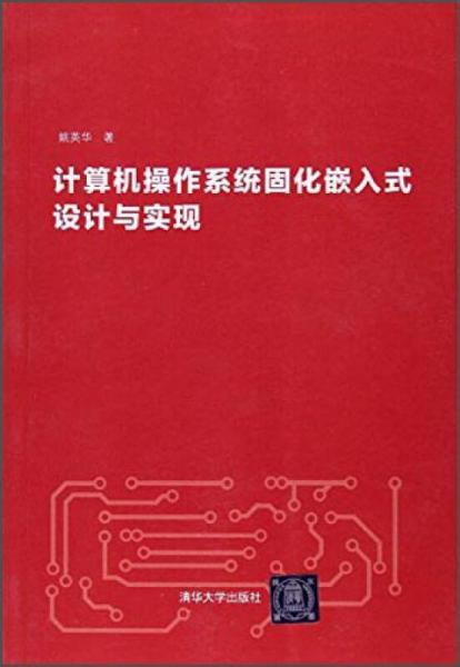 计算机操作系统固化嵌入式设计与实现