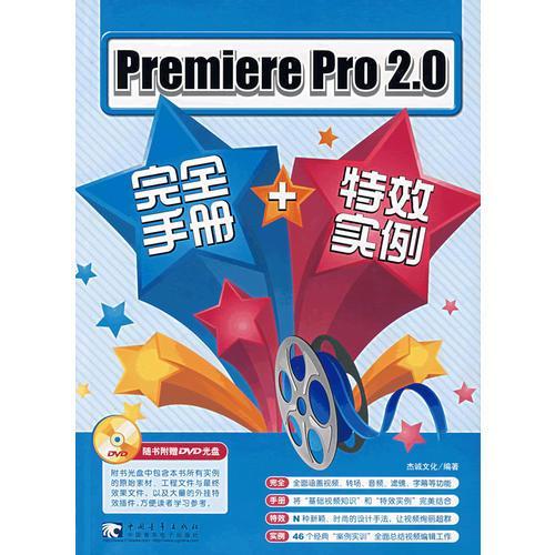 Premiere pro 2.0 完全手册+特效实例