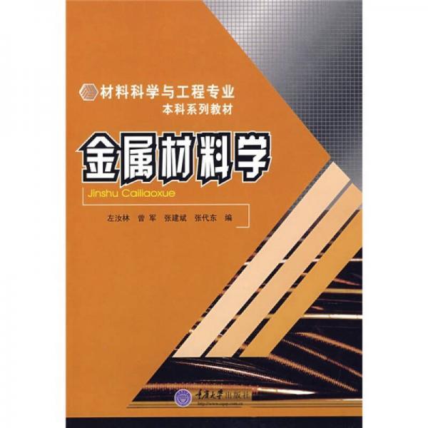 材料科学与工程专业本科系列教材:金属材料学
