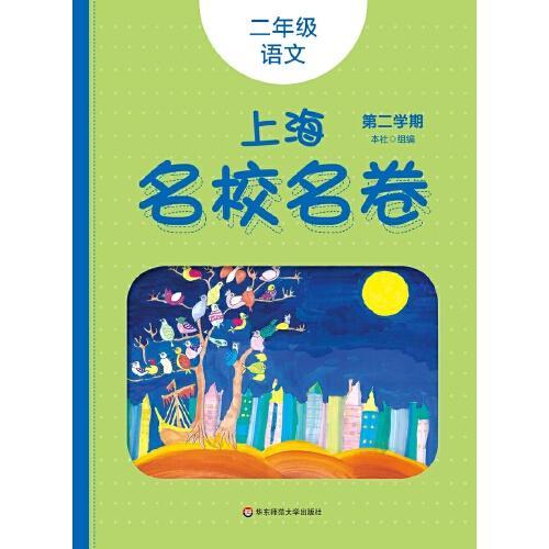 2020春上海名校名卷· 二年级语文(统编版)(第二学期)