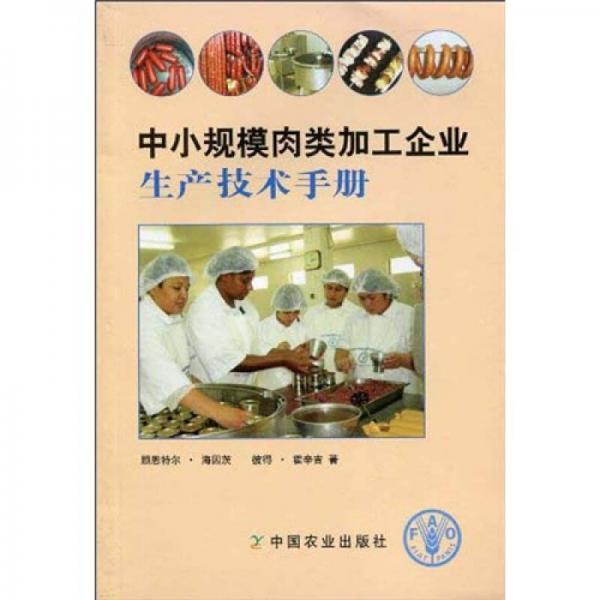 中小规模肉类加工企业生产技术手册