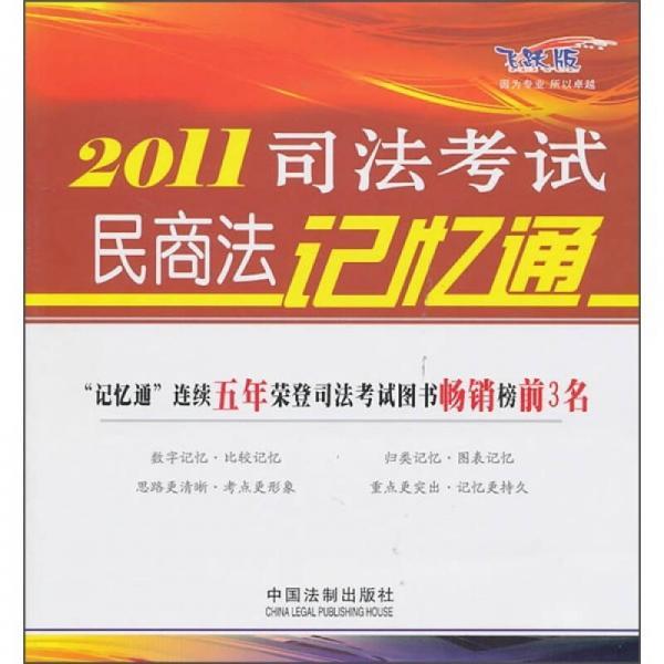 2011司法考试:民商法记忆通