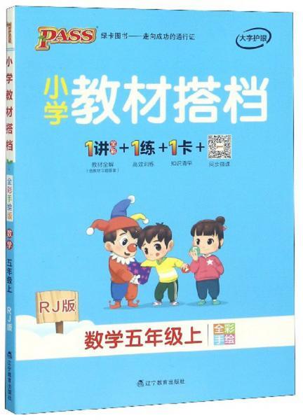 小学教材搭档:数学(五年级上RJ版全彩手绘套装共2册)