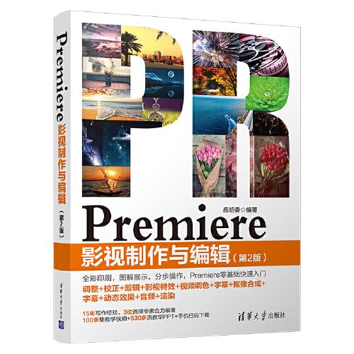 Premiere 影视制作与编辑(第2版)