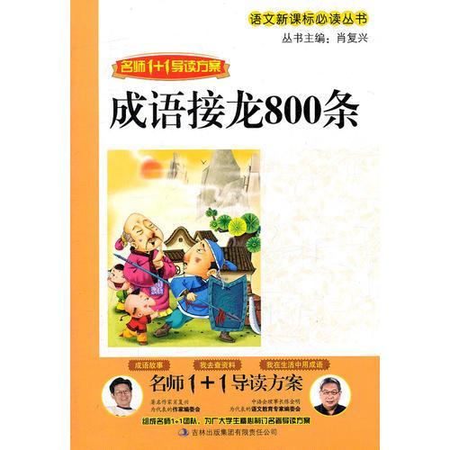 成语接龙800条 名师1+1导读方案 语文新课标必读丛书