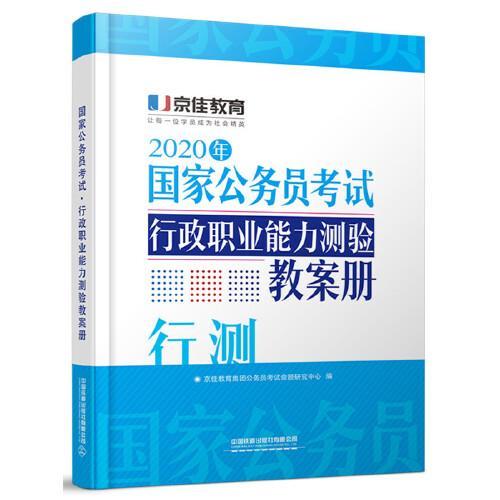2020京佳公务员:国家公务员考试 行政职业能力测验教案册