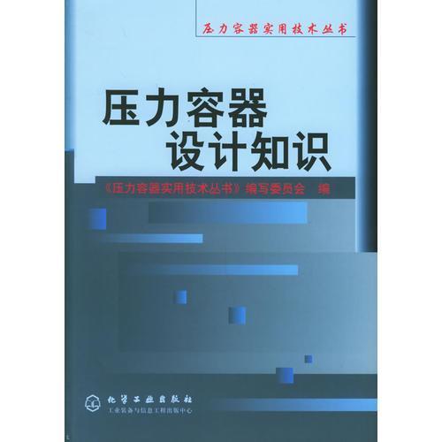 压力容器设计知识/压力容器实用技术丛书