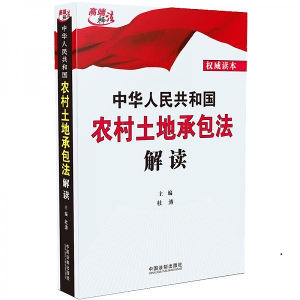 中华人民共和国农村土地承包法解读