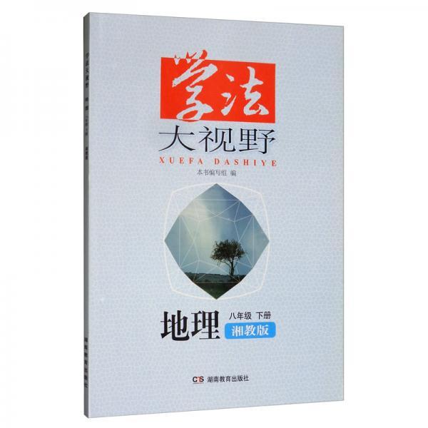 学法大视野·地理八年级下册(湘教版)