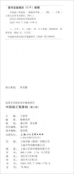 中国画工笔基础(第3版)/陈岫岚等/高等艺术院校美术基础系列
