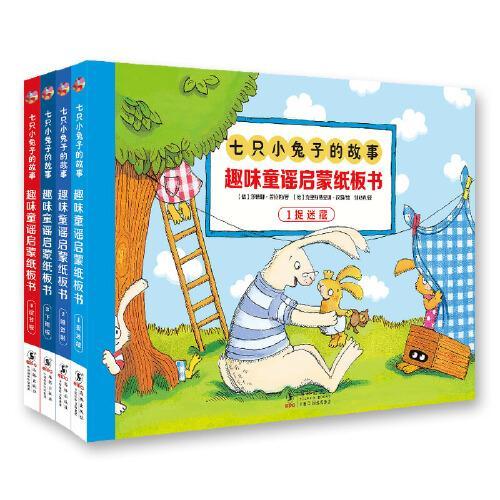 《0-3岁德国专注力养成:趣味童谣启蒙纸板书》(全4册)