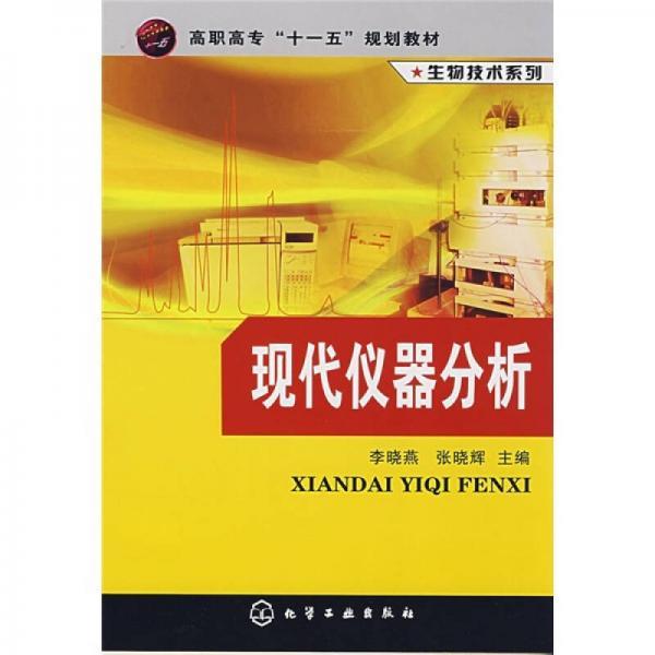 """高职高专""""十一五""""规划教材·生物技术系列:现代仪器分析"""