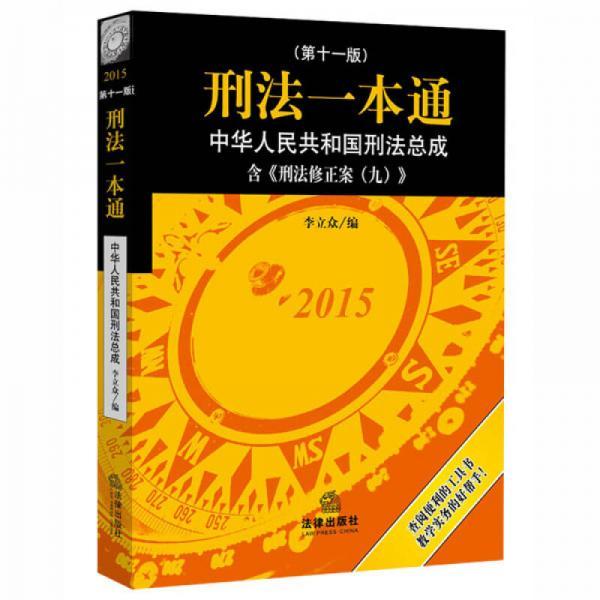刑法一本通:中华人民共和国刑法总成(第十一版)(含刑法修正案九)