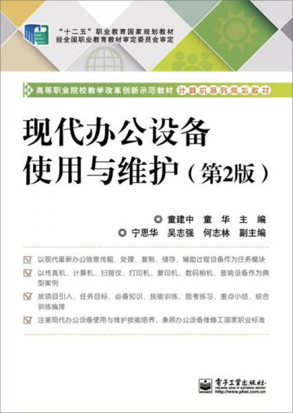 现代办公设备使用与维护(第2版)