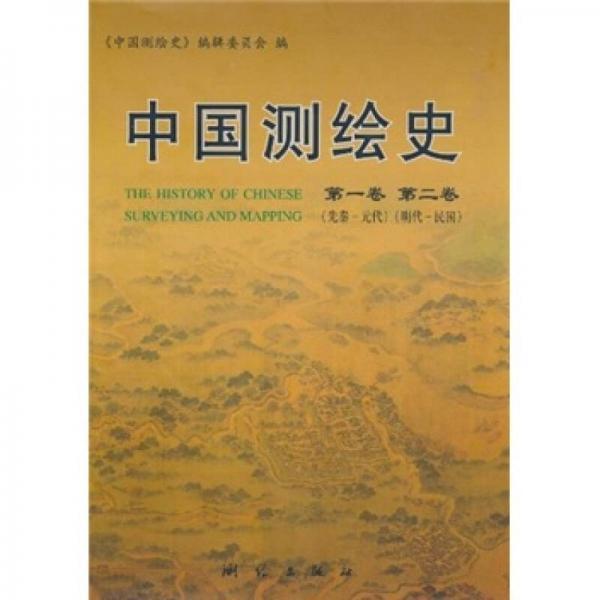 中国测绘史.第1卷(先秦-元代)、第2卷(明代-民国)