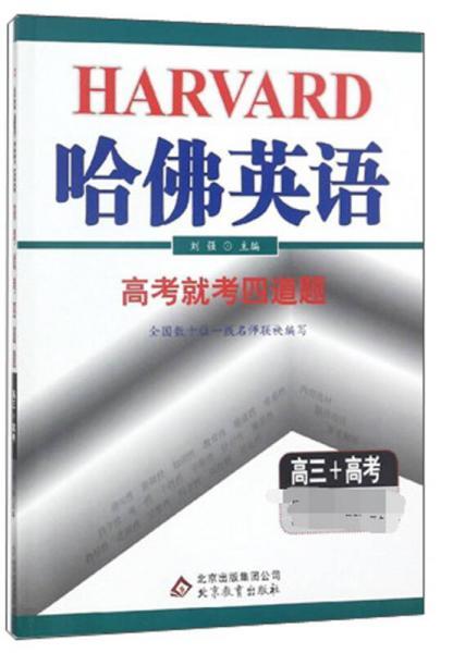 高考就考四道题(高三+高考)/哈佛英语