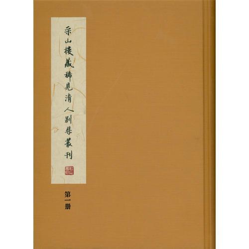 采山楼藏稀见清人别集丛刊(全二册)