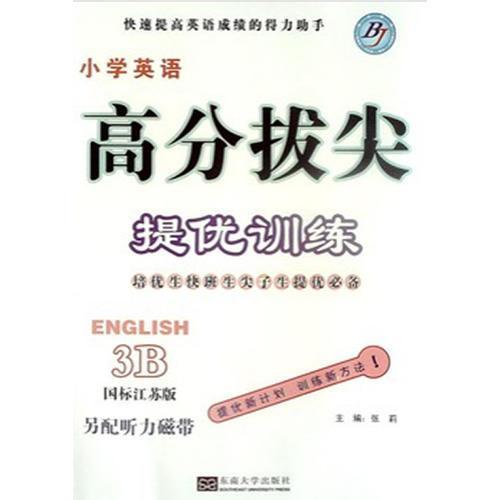 高分拔尖提优训练 三年级英语下(3B)