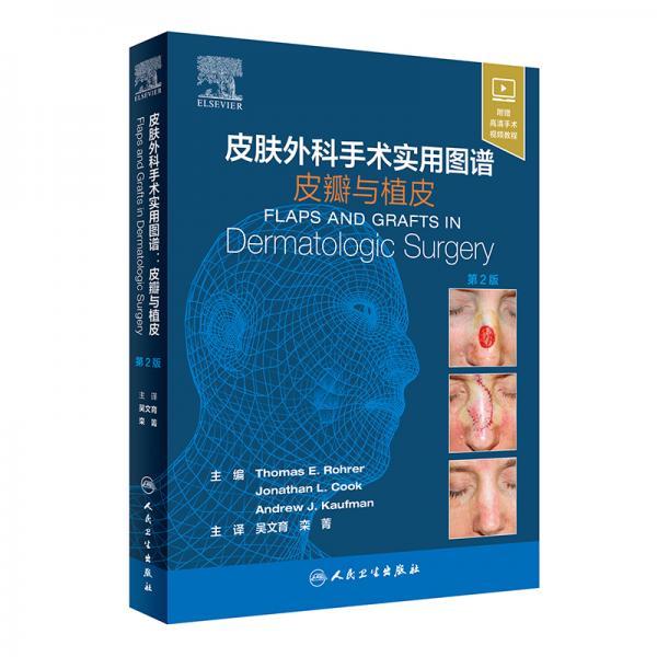 皮肤外科手术实用图谱:皮瓣与植皮(翻译版/配增值)