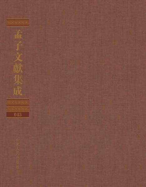 孟子文献集成(第四十五卷)