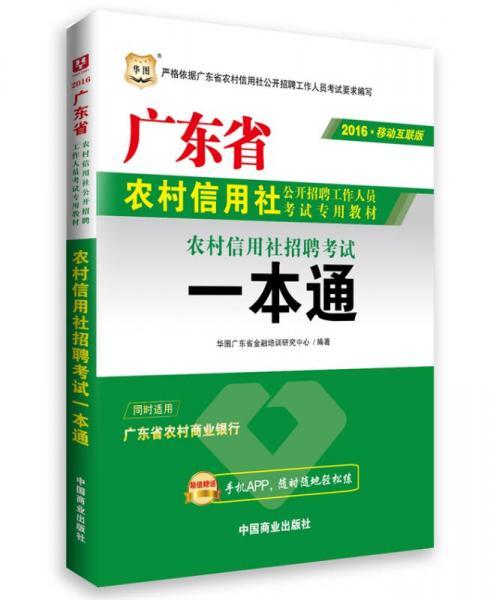 2016华图·广东省农村信用社公开招聘工作人员考试专用教材:考试一本通(移动互联版)