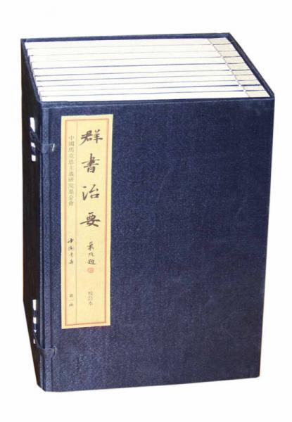 群书治要校订本(两函二十册)