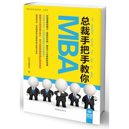 """总裁手把手教你MBA(""""好书精读""""系列)"""