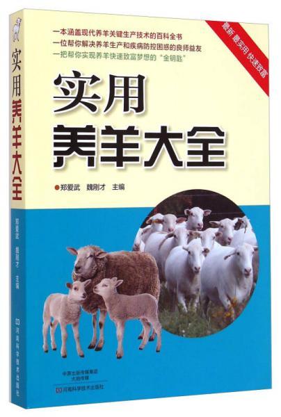 实用养羊大全