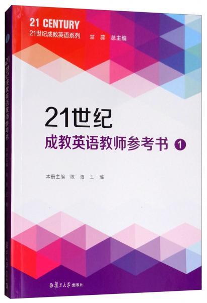 21世纪成教英语教师参考书(1)/21世纪成教英语系列