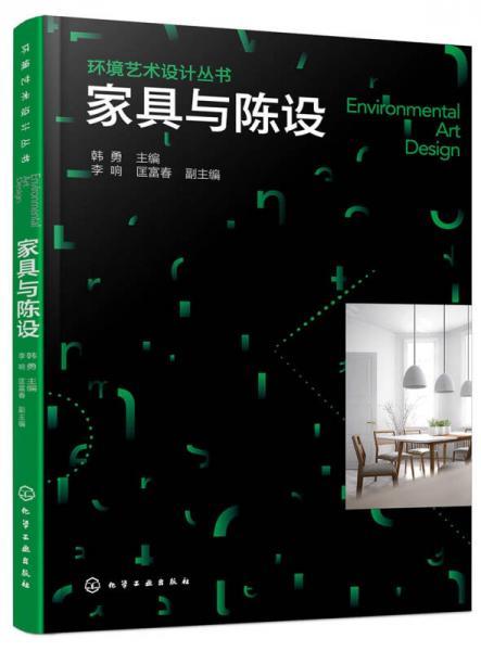 环境艺术设计丛书--家具与陈设