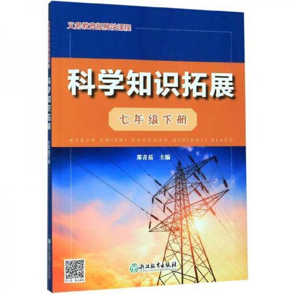 科学知识拓展(七年级下册)/义教拓展性课程