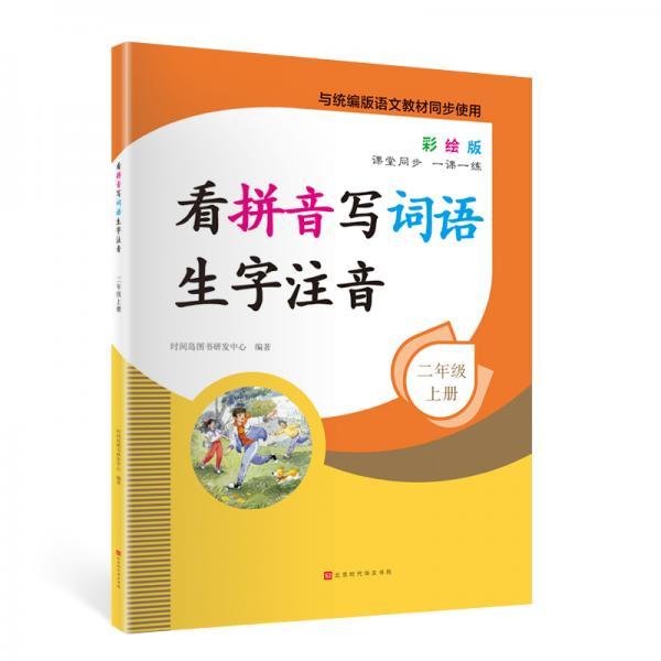 看拼音写词语生字注音2年级上册彩绘版与统编版语文教材同步使用