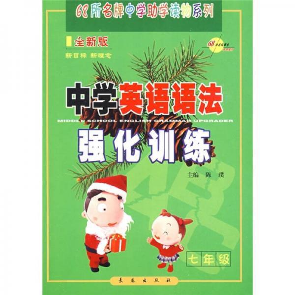 中学英语语法强化训练(7年级)(全新版)